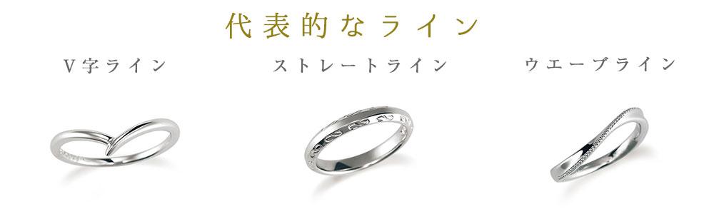 代表的な指輪のデザイン