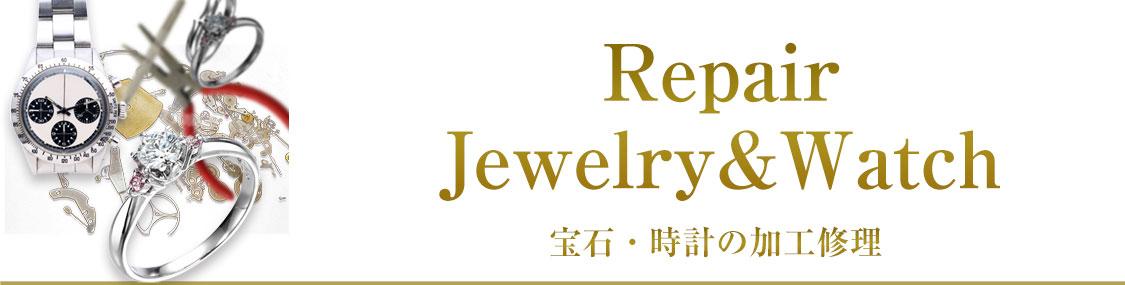 宝石時計の修理